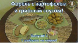 Форель с картофелем и грибным соусом