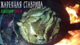 Ставрида жареная. Абхазский рецепт