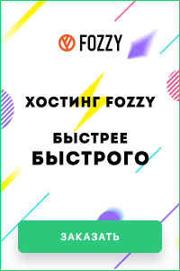 FOZZY - Лучший и дешевый ХОСТИНГ!