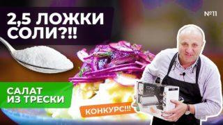 Салат из трески – идеальное блюдо из 3-х ингредиентов