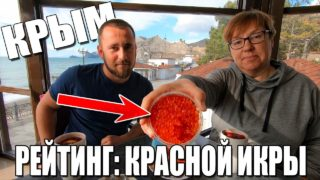 Крым. Какая икра самая вкусная?