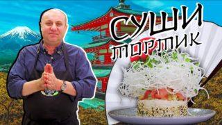 Суши-торт с кальмаром