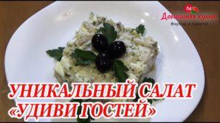 Уникальный салат с рыбой