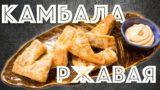 Жареная Камбала под соусом