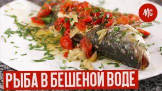 Жареная Рыба По-Итальянски. Cибас аль Аква Пацца