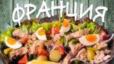 Французский салат Нисуаз с тунцом