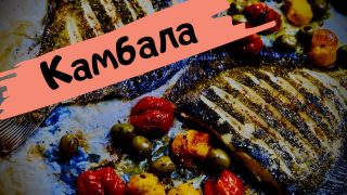 Средиземноморская кухня. Камбала с томатами и оливками