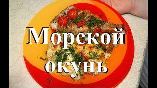 Средиземноморская кухня. Морской окунь и запеканка из цветной капусты.