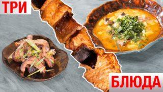 Три блюда из одной рыбы. Как разделать рыбу. Шашлык из рыбы. Каре сома. Рыбный суп
