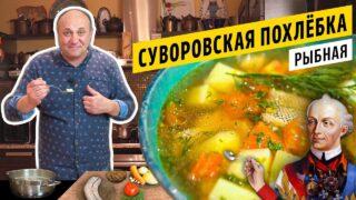 Быстрая рыбная похлебка по-Суворовски
