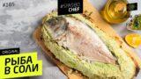 Горящая рыба в соли