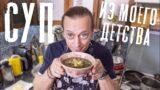 Крестьянский суп из сайры