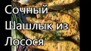Нежный шашлык из лосося