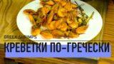 Креветки жаренные по-гречески