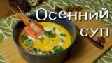 Осенний суп. Биск
