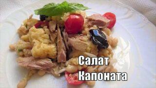 Салат Капоната по неаполитански с тунцом и фасолью