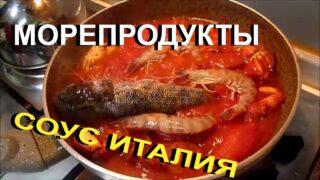 Соус из морепродуктов. Итальянский рецепт. Суп из креветок, бычков и крабов