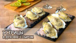 Устрицы в духовке с сыром