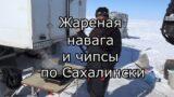 Жареная навага и чипсы по Сахалински