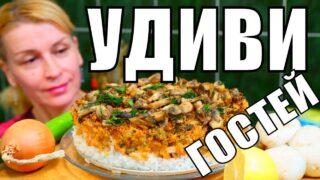 Горячая закуска с лососем и грибами