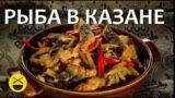 Готовим рыбу по-узбекски, в казане. Сталик Ханкишиев